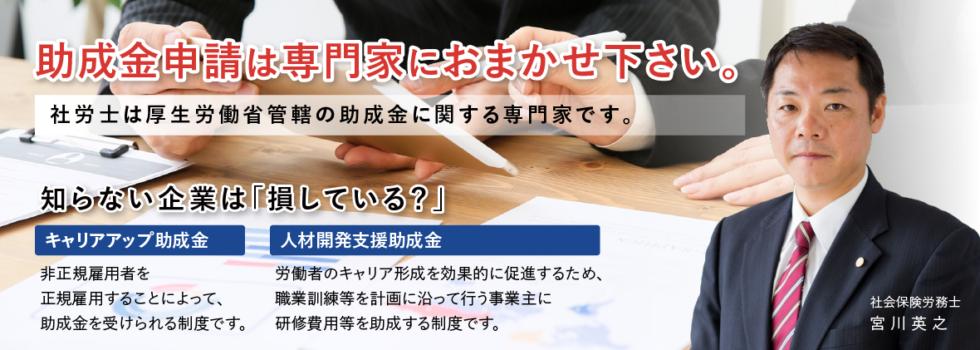 山口県の企業の方、助成金の申請は助成金の専門家におまかせください。